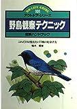 野鳥観察テクニック―図解ハンドブック (Do‐life guide―アウトドア・シリーズ (101))