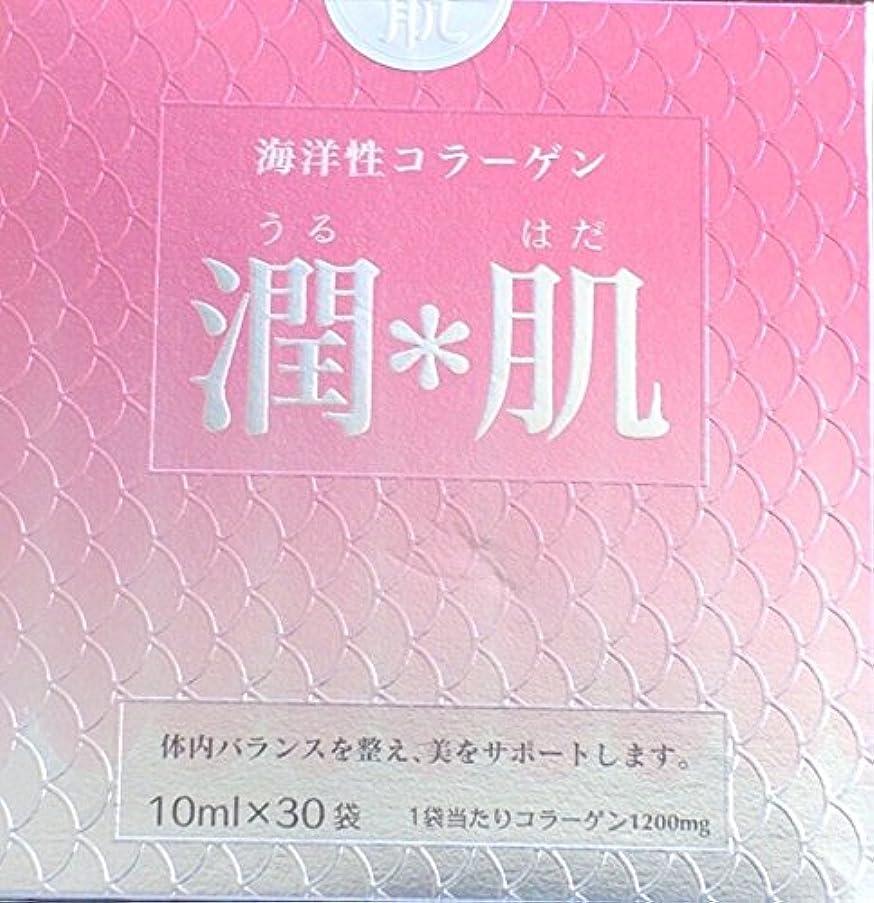 バースト神秘承認ユーシ 潤肌コラーゲン 10ml×30袋