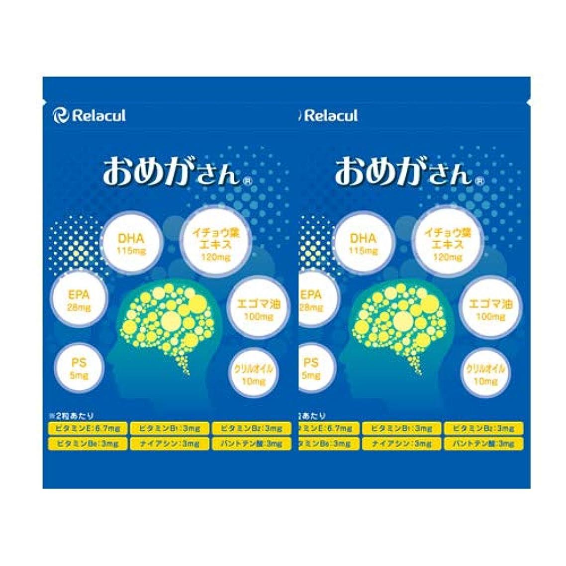 お母さん無駄だ複製オメガ3脂肪酸 DHA EPA サプリ (日本製) うっかり 対策 サプリメント [偏った食生活に] フィッシュオイル イチョウ葉エキス エゴマ油 クリルオイル [おめがさん 2袋セット] 120粒入 (約2か月分)