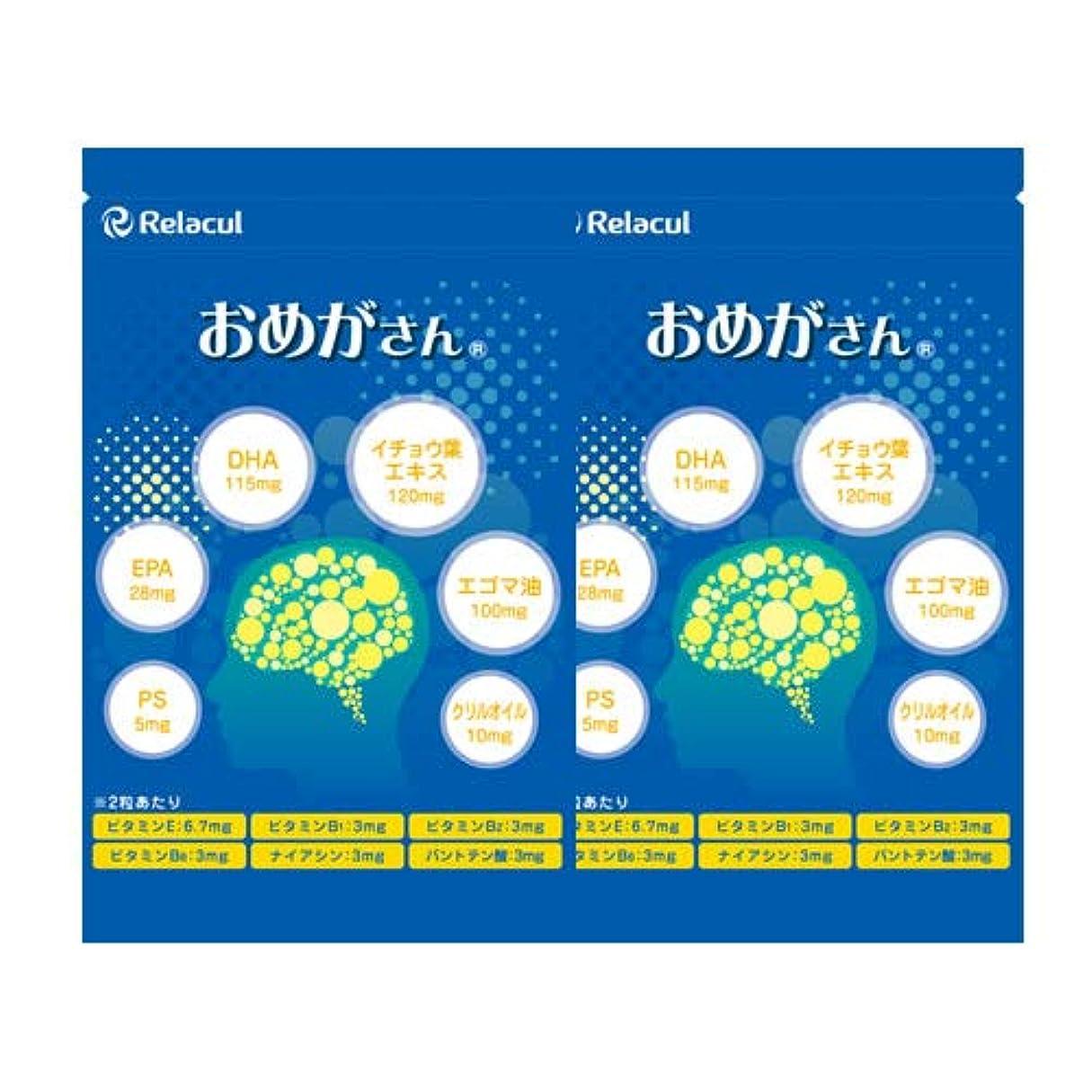 それにもかかわらず考案する敗北オメガ3脂肪酸 DHA EPA サプリ (日本製) うっかり 対策 サプリメント [偏った食生活に] フィッシュオイル イチョウ葉エキス エゴマ油 クリルオイル [おめがさん 2袋セット] 120粒入 (約2か月分)