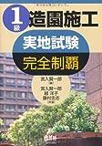 1級造園施工実地試験完全制覇 (LICENCE BOOKS)