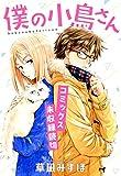 僕の小鳥さん【コミックス未収録読切】 1 (花とゆめコミックス)