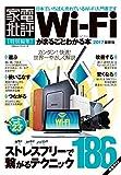 Wi―Fiがまるごとわかる本2017最新版 (100%ムックシリーズ)