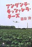 アンダンテ・モッツァレラ・チーズ (小学館文庫)