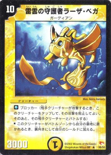 デュエルマスターズ 《雷雲の守護者ラーザ・ベガ》 DM03-006-R 【クリーチャー】