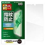 エレコム AQUOS zero2 フィルム [指紋がつきにくい] 指紋防止 高光沢 PM-AQZR2FLFTG01