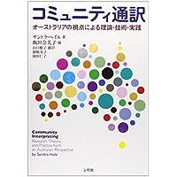 コミュニティ通訳―オーストラリアの視点による理論・技術・実践