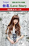 恋愛小説で学ぶ中国語 台北 Love Story 完全版(第1-10章): 異国純情恋愛物語 (LITTLE-KEI.COM)