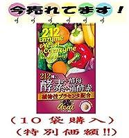 212種類の酵素+酵母+補酵素 植物性プラセンタ配合15.5g(250mg×62粒)●10袋購入特別価額!!