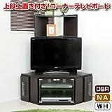 テレビ台 テレビボード コーナー ハイタイプ ダークブラウン 大型液晶テレビ対応 TCP302DBR