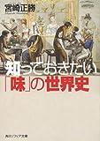 知っておきたい「味」の世界史<知っておきたい> (角川ソフィア文庫)