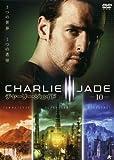 10 チャーリー・ジェイド〈完〉 [レンタル落ち] [DVD]