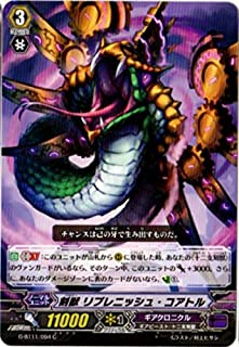 カードファイトヴァンガードG 第11弾「鬼神降臨」/G-BT11/094 刻獣 リプレニッシュ・コアトル C