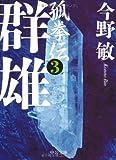 群雄―孤拳伝〈3〉 (中公文庫)