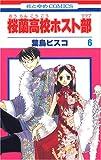 桜蘭高校ホスト部(クラブ) (6) (花とゆめCOMICS)