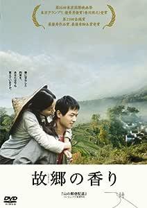 故郷の香り [DVD]