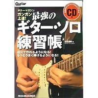 ムック ガンガン上達! 最強のギターソロ練習帳 CD付 (リットーミュージック・ムック)