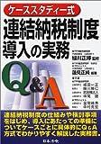 ケーススタディー式 連結納税制度導入の実務Q&A