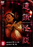 連鎖怪談 ~a chein of curses~ DVD-BOX