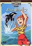 七つの海のティコ 完結版 [DVD]