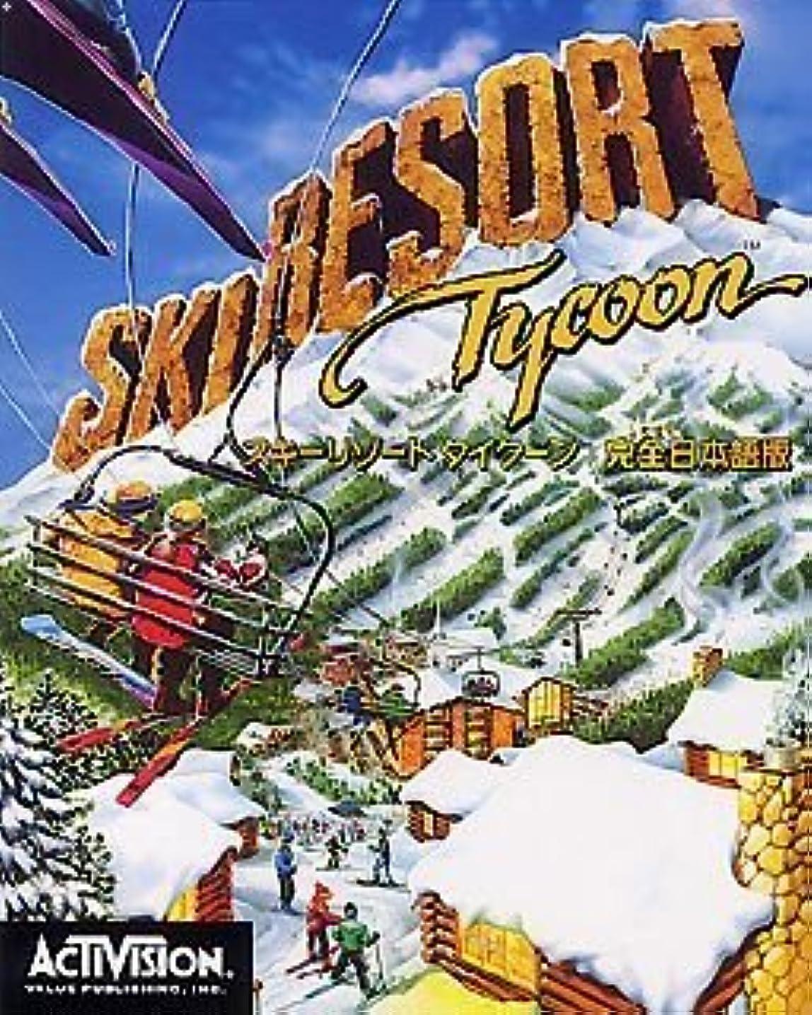 魔女スリラー落ち着いたスキーリゾート タイクーン 完全日本語版