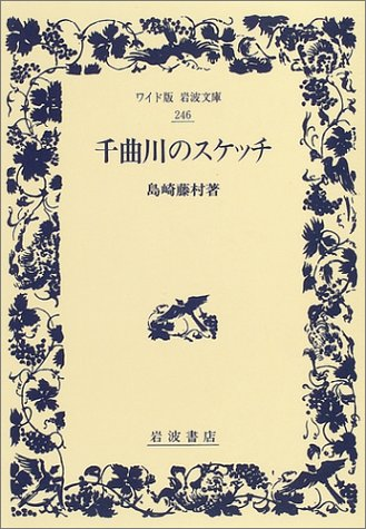 千曲川のスケッチ (ワイド版岩波文庫)
