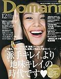 Domani (ドマーニ) 2012年 12月号 [雑誌]