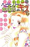 ヘヴンリー・キス 2 (クイーンズコミックス)