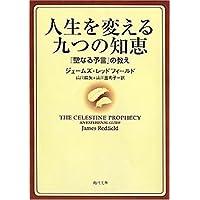 人生を変える九つの知恵―『聖なる予言』の教え (角川文庫)