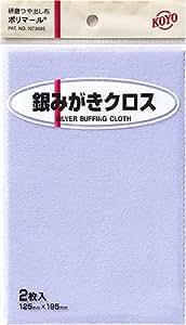 KOYO ポリマール 銀磨きクロス 195mm×125mm 2枚入