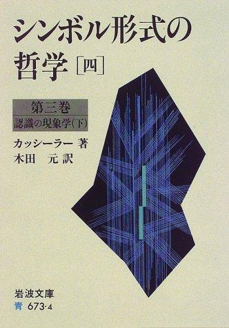 シンボル形式の哲学〈4〉第三巻 認識の現象学(下)(岩波文庫)の詳細を見る