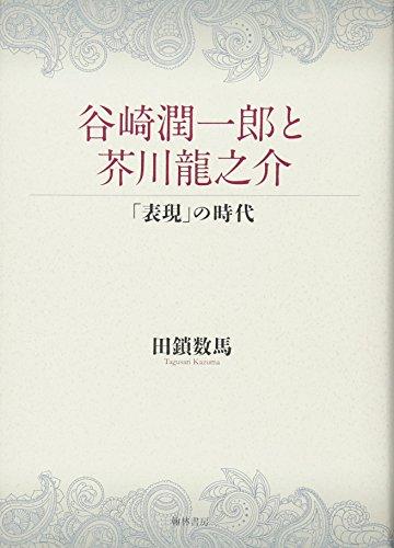 谷崎潤一郎と芥川龍之介 ー「表現」の時代