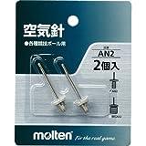 molten(モルテン) ハンドポンプ ボール用空気入れ 針2本入 AN2