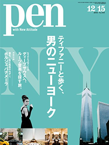 Pen (ペン) 『特集 ティファニーと歩く、男のニューヨー...