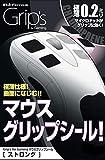 BFGPR Grips for Gaming マウスグリップシール (ストロング)