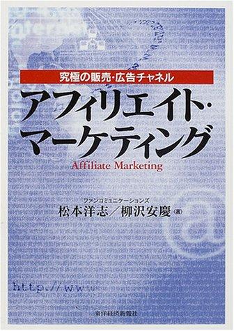 アフィリエイト・マーケティング—究極の販売・広告チャネル
