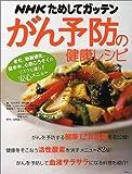 NHKためしてガッテンがん予防の健康レシピ―老化、動脈硬化、脳卒中、心筋こうそくのリスクも減らす安心メニュー (アスキームック)