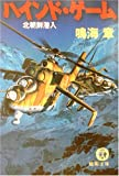 ハインド・ゲーム—北朝鮮潜入 (徳間文庫)