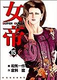 女帝 15 (芳文社コミックス)
