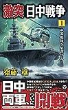 激突日中戦争(1) 中国艦隊を駆逐せよ (ヴィクトリーノベルス)