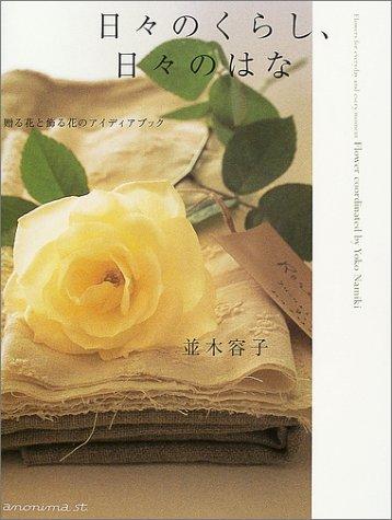 日々のくらし、日々のはな―贈る花と飾る花のアイディアブックの詳細を見る
