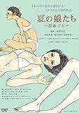 夏の娘たち ひめごと[DVD]