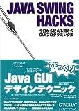 Java Swing Hacks ―今日から使える驚きのGUIプログラミング集