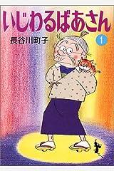 いじわるばあさん (1) (朝日文庫) 文庫