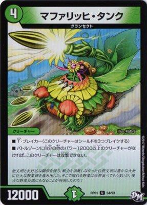 デュエルマスターズ/DMRP01/054/UC/マファリッヒ・タンク