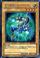 遊戯王OCG E エレメンタル ・HERO スパークマン ノーマル DP1-JP004