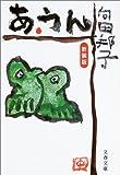 新装版 あ・うん (文春文庫) 画像