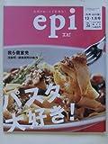 epi (エピ) [九州・山口版] 外戸本臨時増刊 2007・2008年 12・1月号 VOL.26 [雑誌]