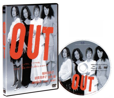 OUT [DVD]