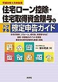 住宅ローン控除・住宅取得資金贈与のトクする確定申告ガイド (平成30年3月申告用)
